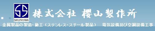 櫻山製作所